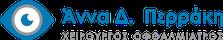 Χειρουργός Οφθαλμίατρος Logo